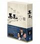 馬医 DVD BOX 3