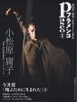 パセオフラメンコ 2014.2 小松原庸子 世界唯一の月刊フラメンコ専門誌(356)