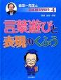 言葉遊びと表現のくふう 金田一先生と日本語を学ぼう4