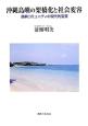 沖縄島嶼の架橋化と社会変容 島嶼コミュニティの現代的変質