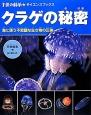 クラゲの秘密 海に漂う不思議な生き物の正体