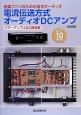 電流伝送方式オーディオDCアンプ パワーアンプ&DC録音編 最新版10機種 音楽ファンのための自作オーディオ