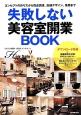 失敗しない美容室開業BOOK コンセプトの作り方から資金調達、店舗デザイン、集客