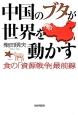 中国のブタが世界を動かす 食の「資源戦争」最前線