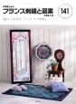 フランス刺繍と図案 [暮らしを彩る インテリア特集] 戸塚刺しゅう(141)