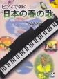 ピアノで弾く 日本の春の歌 模範演奏CD付