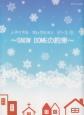 J-アイドルセレクションピース ~SNOW DOMEの約束~ (1)