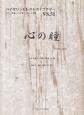 心の瞳 うた:坂本九 ピアノ伴奏・バイオリンパート付
