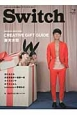 SWITCH 32-2 2014FEB 妻夫木聡CREATIVE GIFT GUIDE