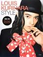 LOUIS KURIHARA STYLE 栗原類ファッションスタイルブック