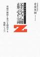 シグマクシス経営論Z 究極の価値と喜びを創造する戦略シェルパ