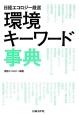 環境キーワード事典 日経エコロジー厳選