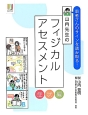 山内先生のフィジカルアセスメント 症状編