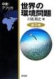 世界の環境問題 中東・アフリカ (9)