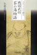 エピソードで綴る 戦国武将茶の湯物語