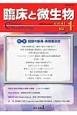 臨床と微生物 41-1 2014.1 特集:話題の新興・再興感染症