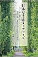 日本のオールターナティブ クラーク博士が種を蒔き、北大の前身、札幌農学校で育