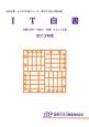 IT白書 2013 東日本大震災特集 JBDビジネス白書シリーズ 覚醒の時代-挑戦に「覚醒」するIT企業