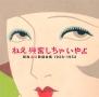 ねえ興奮しちゃいやよ ~昭和エロ歌謡全集~ 1928-32