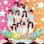ハッピースター☆レストラン(DVD付)