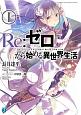Re:ゼロから始める異世界生活(1)