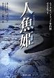 人魚姫 エリカ&パトリック事件簿