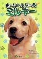 ホームヘルパー犬ミルキー