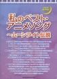 私のベスト・アニメソング ムーンライト伝説 女性がちょっと懐かしいアニソン全33曲掲載!