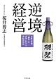 逆境経営 山奥の地酒「獺祭」を世界に届ける逆転発想法