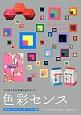 色彩センス プロのための実践的色彩ガイド