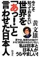 今こそ知っておきたい世界を「あっ!」と言わせた日本人 夢や志、精神力の強さでかなう民族はほかにいない。