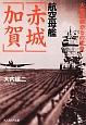 航空母艦「赤城」「加賀」 大艦巨砲からの変身