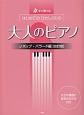 はじめてのひさしぶりの 大人のピアノ Jポップ・バラード編<改訂版> すぐ弾ける