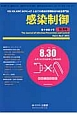 感染制御 9-4 2013.10 針刺し切創・血液体液曝露予防に関する最近の動向 ICD,ICN,ICMT,BCPIC=ICTと全て