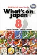What's on Japan NHK English News Stories DVDで学ぶNHK英語放送 日本を発信する(8)