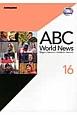 ABC World News DVDで学ぶABCニュースの英語(16)