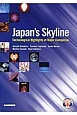 Japan's Skyline Technological Highlights of Major Companies 日本企業の取り組みに学ぶ最新科学技術