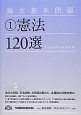 論文基本問題 憲法120選<第4版> (1)