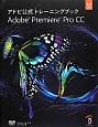アドビ公式トレーニングブック Adobe Premiere Pro CC