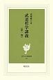 武道哲学講義 (1)