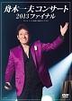 コンサート 2013ファイナル 2013.11.6 東京:中野サンプラザ