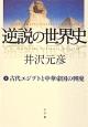 逆説の世界史 古代エジプトと中華帝国の興廃 (1)