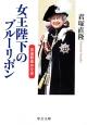 女王陛下のブルーリボン 英国勲章外交史