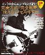 """完奏方式で完全制覇!""""使える""""ジャズ・ギター CD2枚付 イントロからエンディングまで!"""