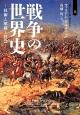 戦争の世界史-技術と軍隊と社会-(上)