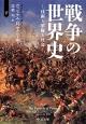 戦争の世界史-技術と軍隊と社会-(下)