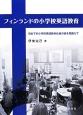 フィンランドの小学校英語教育 日本での小学校英語教科化後の姿を見据えて
