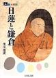 日蓮と鎌倉