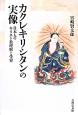 カクレキリシタンの実像 日本人のキリスト教理解と受容