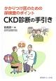 CKD診断の手引き かかりつけ医のための尿検査のポイント
